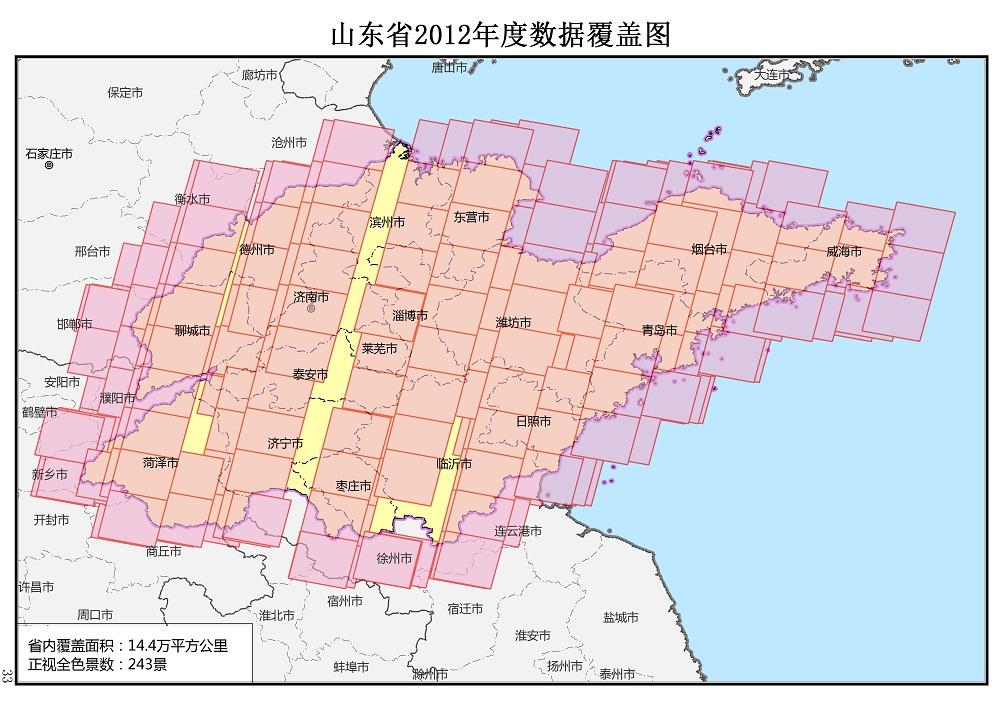 山东省资源三号卫星遥感影像数据覆盖图